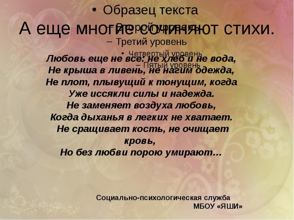 А еще многие сочиняют стихи. Любовь еще не все: не хлеб и не вода, Не крыша в...