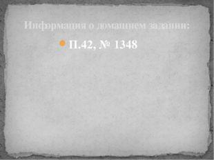 П.42, № 1348 Информация о домашнем задании:
