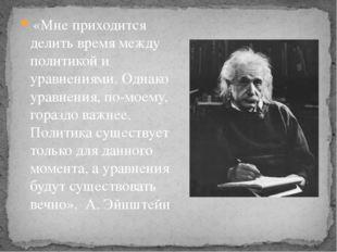 «Мне приходится делить время между политикой и уравнениями. Однако уравнения,
