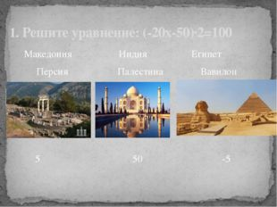 Македония Индия Египет Персия Палестина Вавилон 1. Решите уравнение: (-20х-5