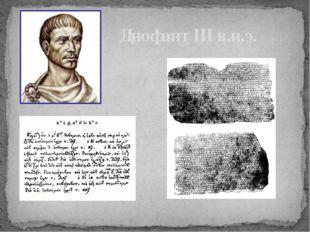 Диофант III в.н.э.