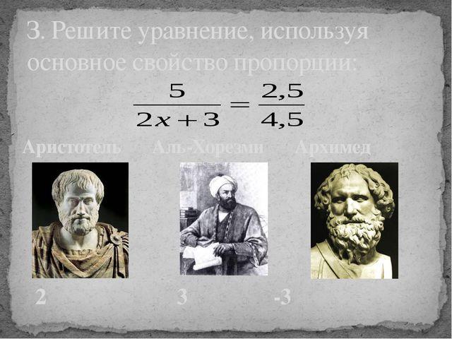 З. Решите уравнение, используя основное свойство пропорции: Аристотель Аль-Хо...