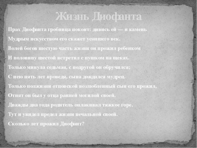 Прах Диофанта гробница покоит: дивись ей — и камень Мудрым искусством его ска...