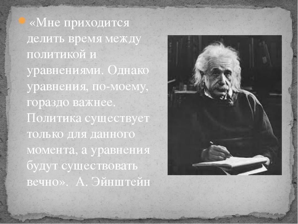 «Мне приходится делить время между политикой и уравнениями. Однако уравнения,...