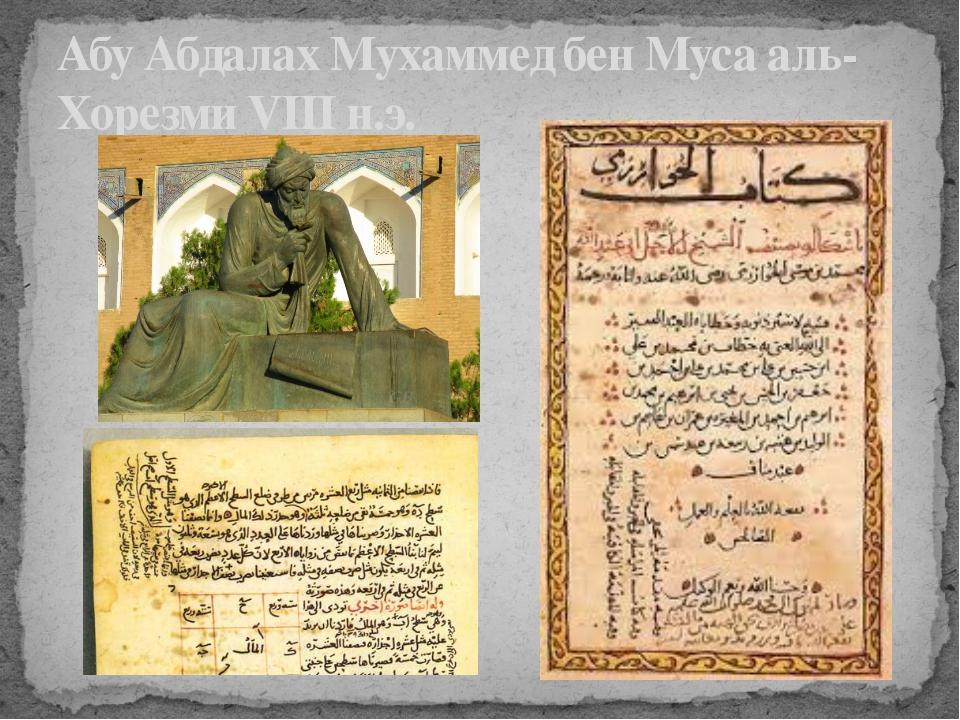 Абу Абдалах Мухаммед бен Муса аль-Хорезми VIII н.э.
