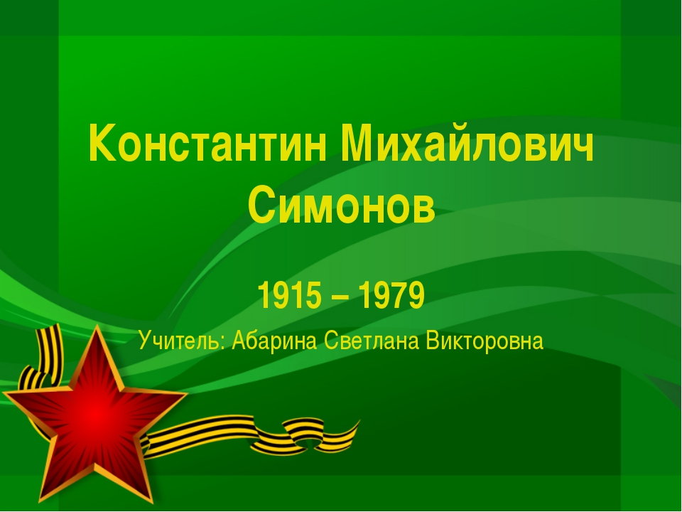 Константин Михайлович Симонов 1915 – 1979 Учитель: Абарина Светлана Викторовна