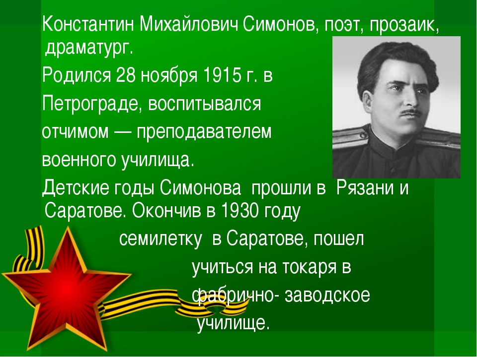 Константин Михайлович Симонов, поэт, прозаик, драматург. Родился 28 ноября 1...