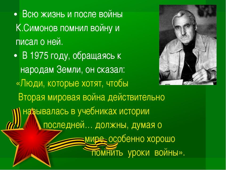Всю жизнь и после войны К.Симонов помнил войну и писал о ней. В 1975 году, об...