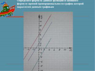 Определите формулу данных функций и запишите формулу прямой пропорциональност