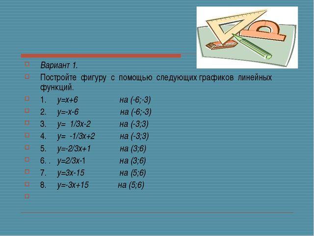 Вариант 1. Постройте фигуру с помощью следующих графиков линейных функц...