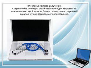Электромагнитное излучение. Современныемониторыстали безопаснее для здоровь