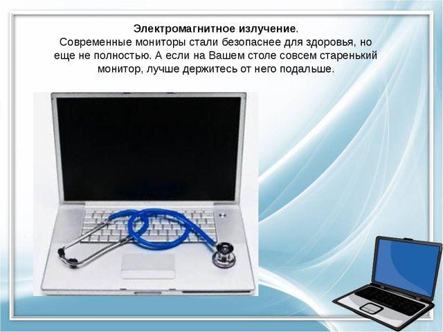 Электромагнитное излучение. Современныемониторыстали безопаснее для здоровь...