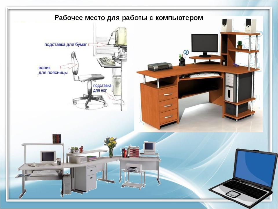 Рабочее место для работы с компьютером