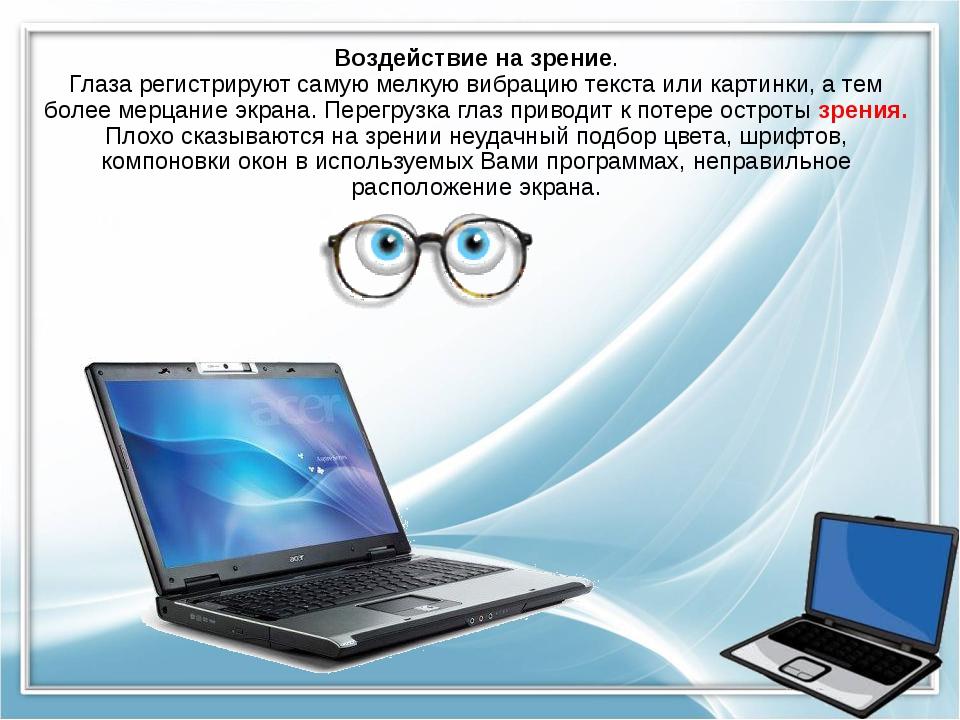 Воздействие на зрение. Глаза регистрируют самую мелкую вибрацию текста или ка...