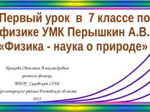 Первый урок в 7 классе по физике УМК Перышкин А.В. «Физика - наука о природе»