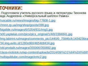 Источники: Фон - Подготовила учитель русского языка и литературы Тихонова Над