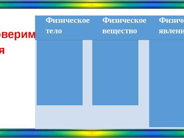 Проверим себя Физическое тело Физическое вещество Физическое явление Рельсы Л...