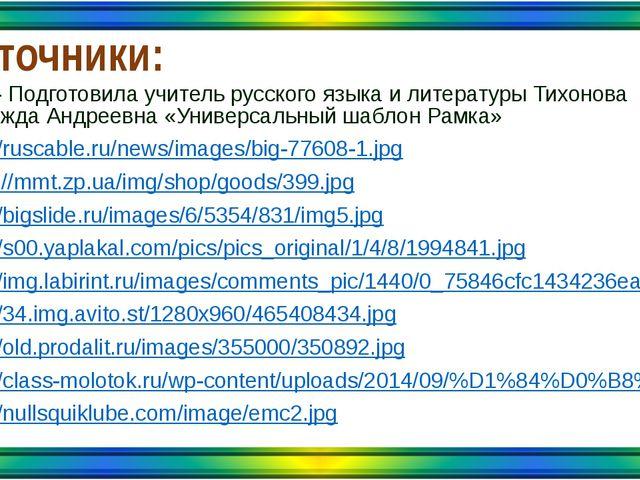 Источники: Фон - Подготовила учитель русского языка и литературы Тихонова Над...