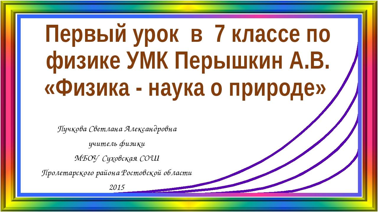Первый урок в 7 классе по физике УМК Перышкин А.В. «Физика - наука о природе»...