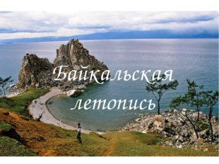 Байкальская летопись