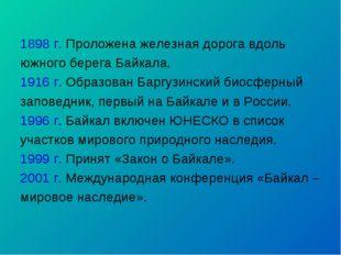 1898 г. Проложена железная дорога вдоль южного берега Байкала. 1916 г. Образ