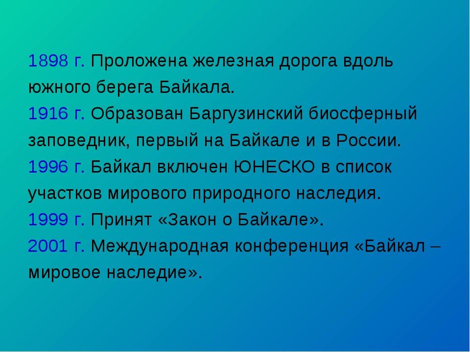 1898 г. Проложена железная дорога вдоль южного берега Байкала. 1916 г. Образ...