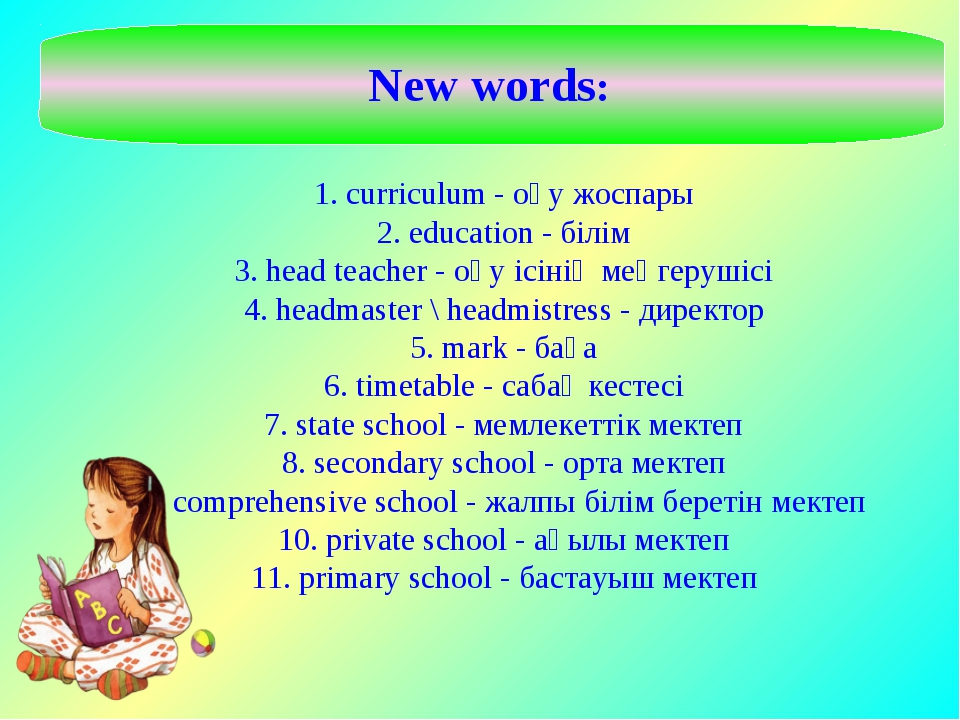 1. curriculum - оқу жоспары 2. education - білім 3. head teacher - оқу ісінің...