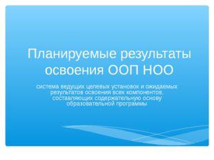 Планируемые результаты освоения ООП НОО система ведущих целевых установок и о