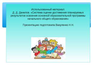 Использованный материал: Д. Д. Данилов. «Система оценки достижения планируем