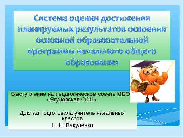 Выступление на педагогическом совете МБОУ «Ягуновская СОШ» Доклад подготовила...