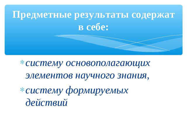 систему основополагающих элементов научного знания, систему формируемых дейст...