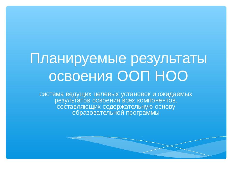Планируемые результаты освоения ООП НОО система ведущих целевых установок и о...