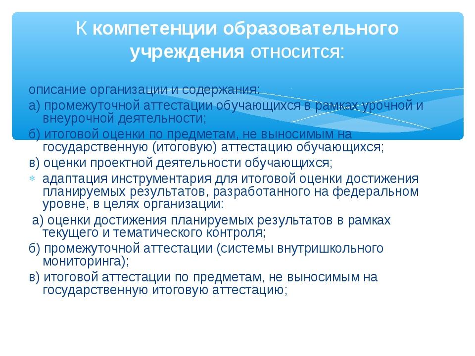 описание организации и содержания: а)промежуточной аттестации обучающихся в...