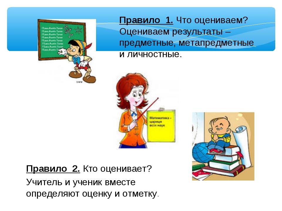 Правило 1. Что оцениваем? Оцениваем результаты – предметные, метапредметные и...