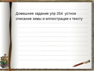 Домашнее задание упр 254 устное описание зимы и иллюстрации к тексту