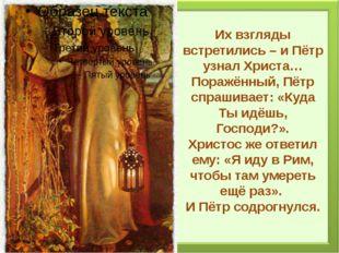 Их взгляды встретились – и Пётр узнал Христа… Поражённый, Пётр спрашивает: «К