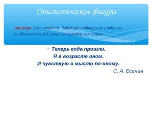 Эпифора (греч. epiphora- добавка)- повторение слова или словосочетания в конц