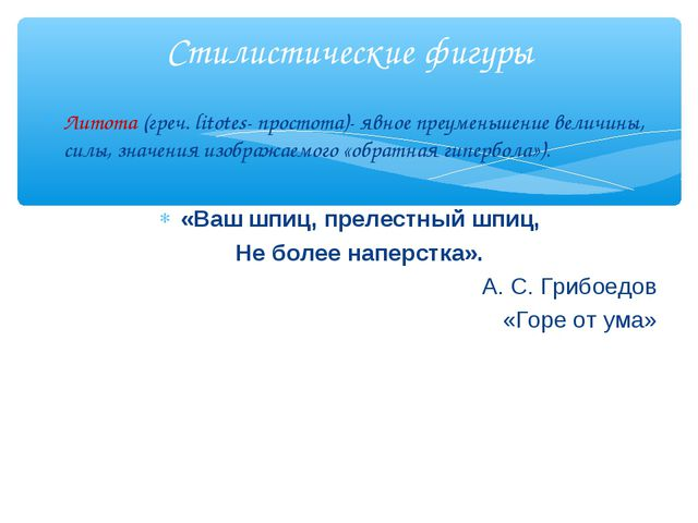 Литота (греч. litotes- простота)- явное преуменьшение величины, силы, значени...