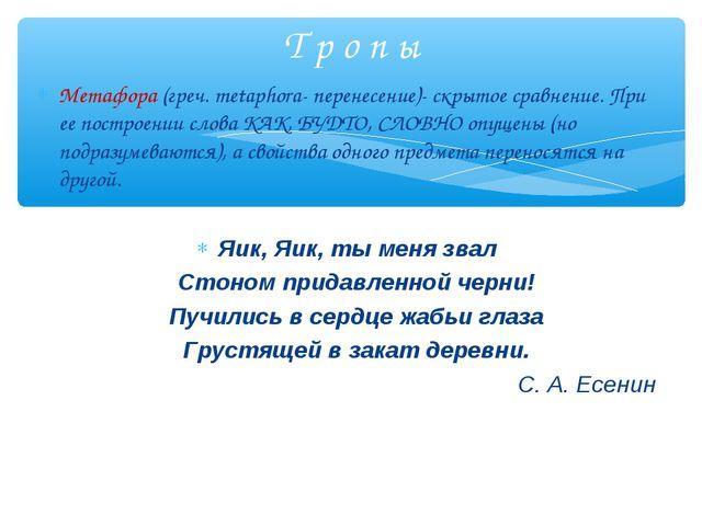 Метафора (греч. metaphora- перенесение)- скрытое сравнение. При ее построении...