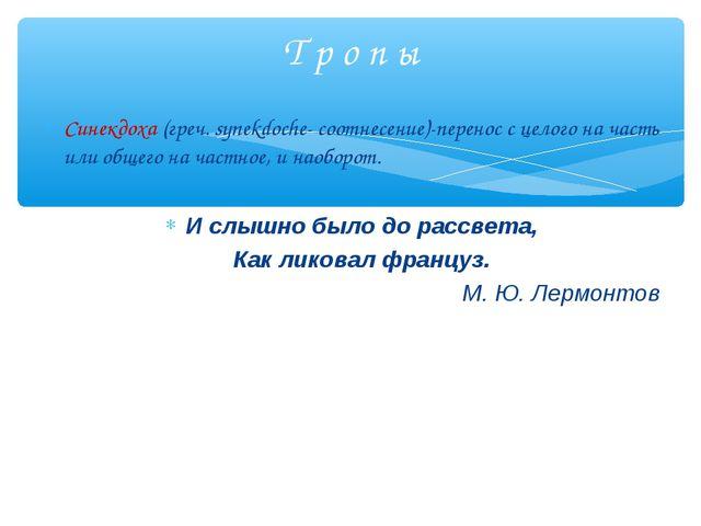 Синекдоха (греч. synekdoche- соотнесение)-перенос с целого на часть или общег...