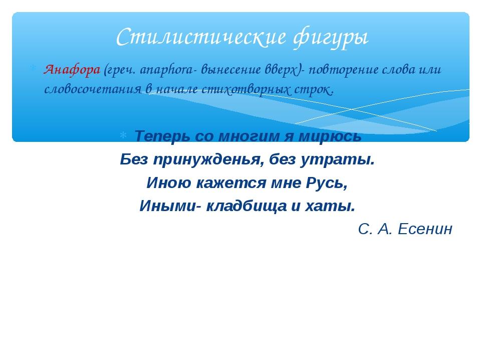 Анафора (греч. anaphora- вынесение вверх)- повторение слова или словосочетани...