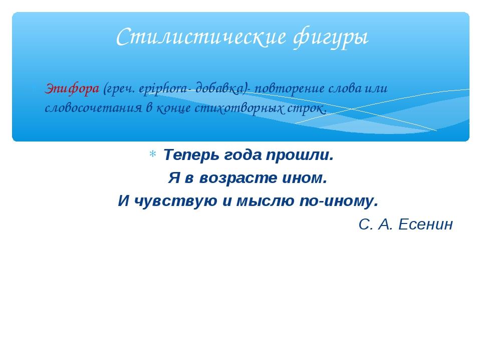 Эпифора (греч. epiphora- добавка)- повторение слова или словосочетания в конц...
