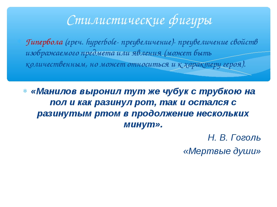 Гипербола (греч. hyperbole- преувеличение)- преувеличение свойств изображаемо...