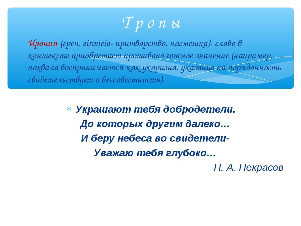 Ирония (греч. eironeia- притворство, насмешка)- слово в контексте приобретает...