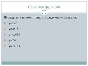 Свойства функций Исследовать на монотонность следующие функции: y=x-2 y=2x-5