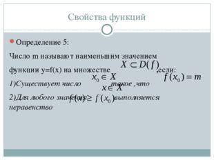 Свойства функций Определение 5: Число m называют наименьшим значением функции