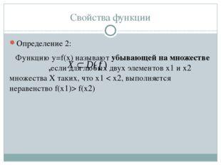 Свойства функции Определение 2: Функцию y=f(x) называют убывающей на множеств