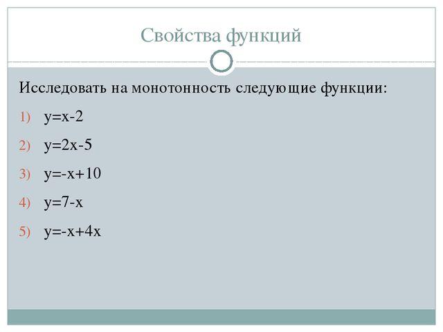 Свойства функций Исследовать на монотонность следующие функции: y=x-2 y=2x-5...