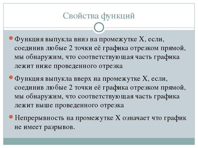 Свойства функций Функция выпукла вниз на промежутке X, если, соединив любые 2...