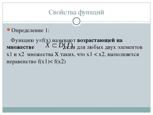 Свойства функций Определение 1: Функцию y=f(x) называют возрастающей на множе...